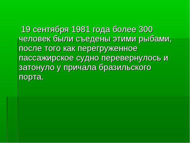 19 сентября 1981 года более 300 человек были съедены этими рыбами, после тог...