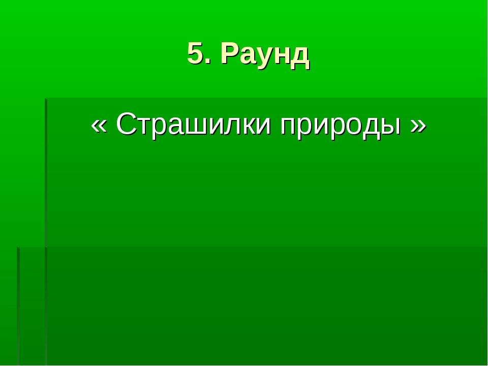 5. Раунд « Страшилки природы »