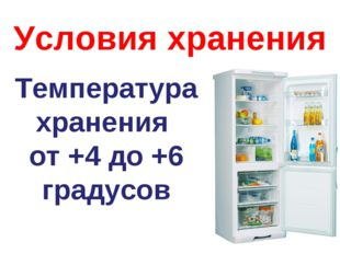 Температура хранения от +4 до +6 градусов Условия хранения
