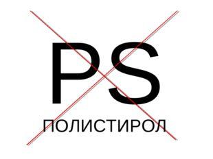 PS ПОЛИСТИРОЛ