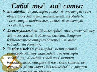 Сабақтың мақсаты: Білімділігі: Оқушыларды ондық бөлшектерді қоса білуге, қосу