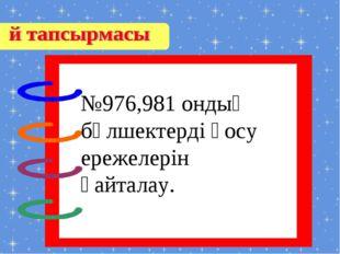 №976,981 ондық бөлшектерді қосу ережелерін қайталау.