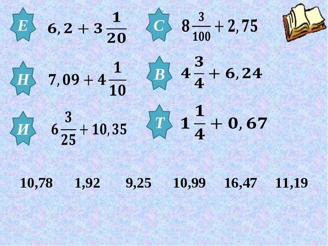 ; ; ; ; Е Н И С В Т 10,781,929,2510,9916,4711,19