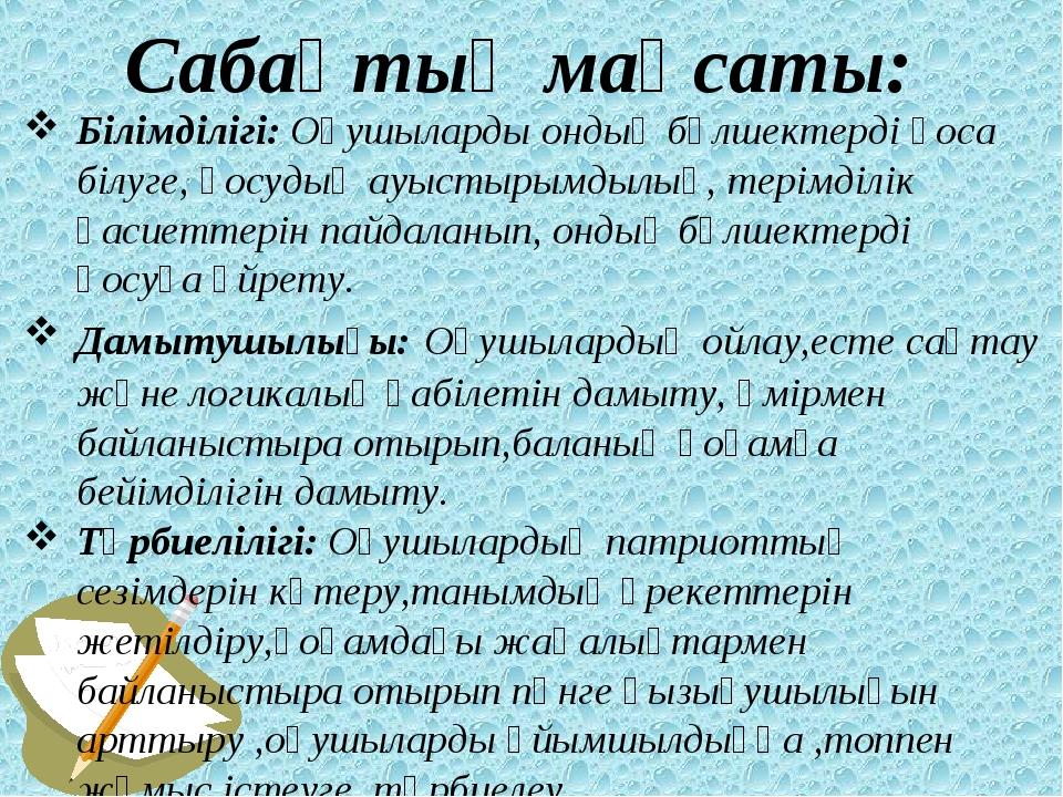 Сабақтың мақсаты: Білімділігі: Оқушыларды ондық бөлшектерді қоса білуге, қосу...