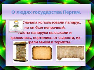 О людях государства Пергам. Сначала использовали папирус, но он был непрочный