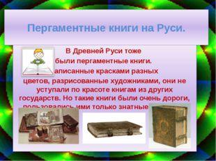 Пергаментные книги на Руси. В Древней Руси тоже были пергаментные книги. Напи