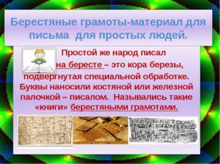 Берестяные грамоты-материал для письма для простых людей. Простой же народ пи