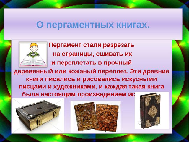 О пергаментных книгах. Пергамент стали разрезать на страницы, сшивать их и пе...