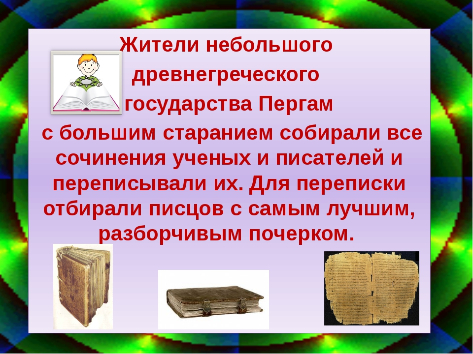 Жители небольшого древнегреческого государства Пергам с большим старанием соб...