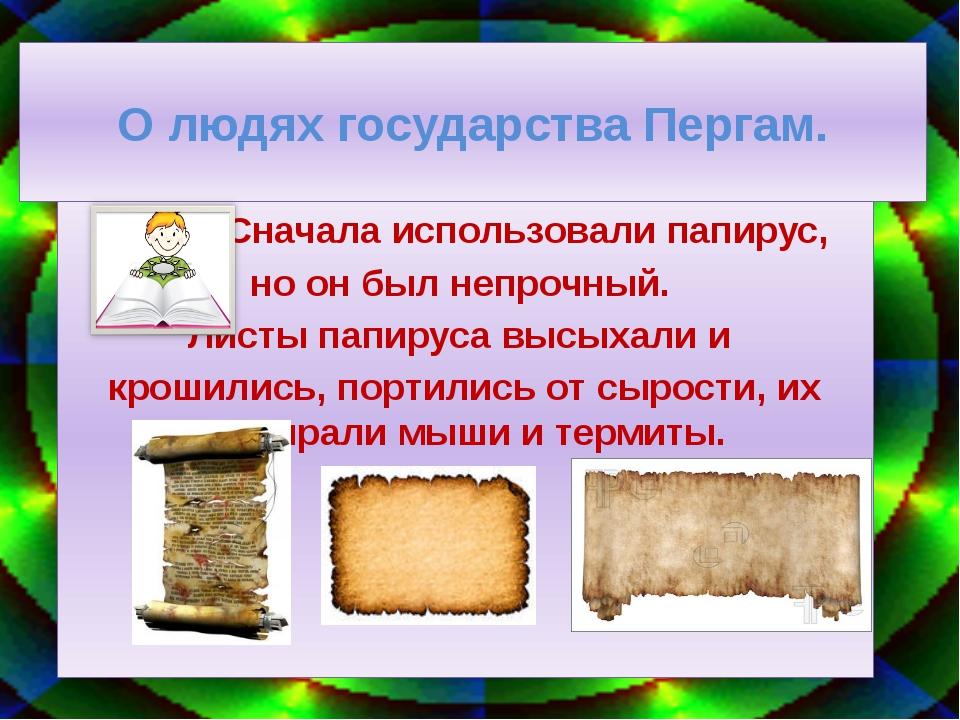 О людях государства Пергам. Сначала использовали папирус, но он был непрочный...