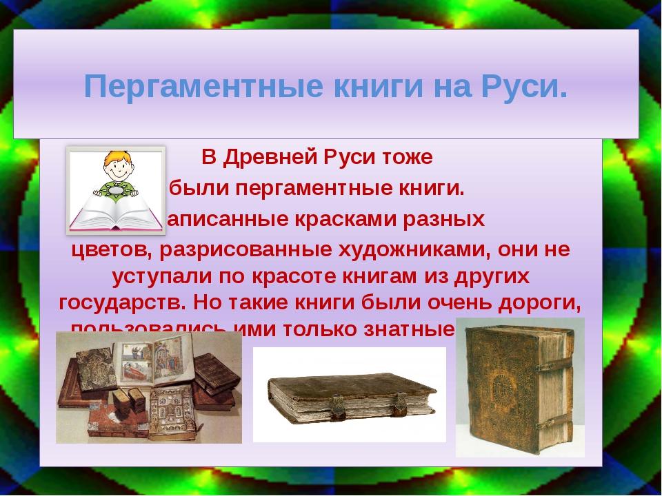 Пергаментные книги на Руси. В Древней Руси тоже были пергаментные книги. Напи...
