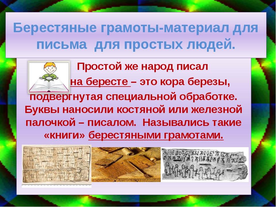 Берестяные грамоты-материал для письма для простых людей. Простой же народ пи...