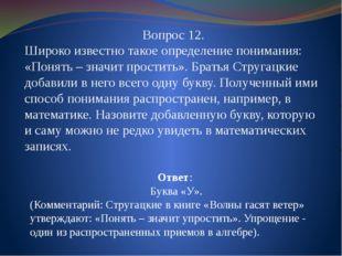Вопрос 12. Широко известно такое определение понимания: «Понять – значит прос