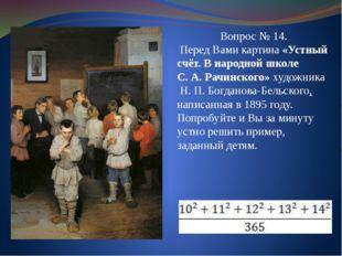 Вопрос № 14. Перед Вами картина «Устный счёт. В народной школе С.А.Рачинско