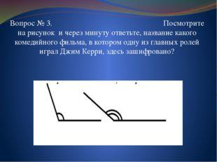Вопрос № 3. Посмотрите на рисунок и через минуту ответьте, название какого ко