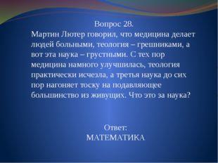 Вопрос 28. Мартин Лютер говорил, что медицина делает людей больными, теология