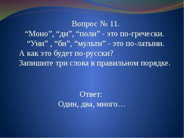 """Ответ: Один, два, много… Вопрос № 11. """"Моно"""", """"ди"""", """"поли"""" - это по-гречески...."""