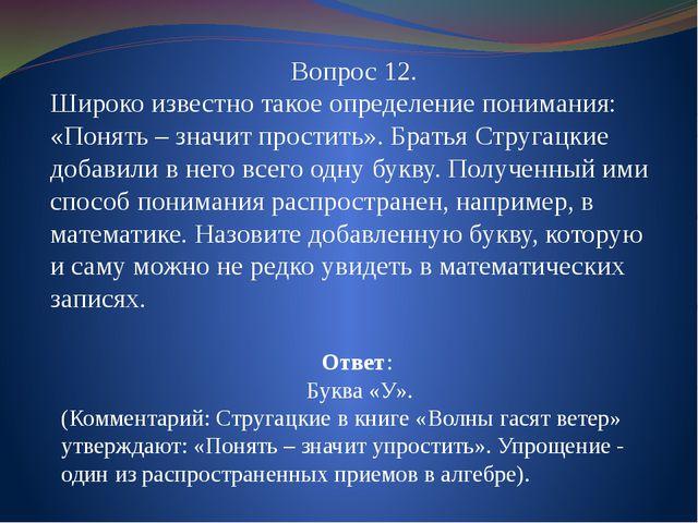 Вопрос 12. Широко известно такое определение понимания: «Понять – значит прос...