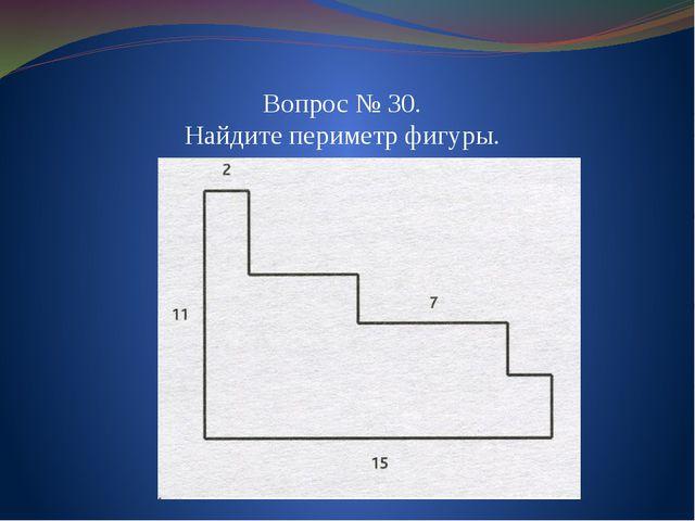 Вопрос № 30. Найдите периметр фигуры.