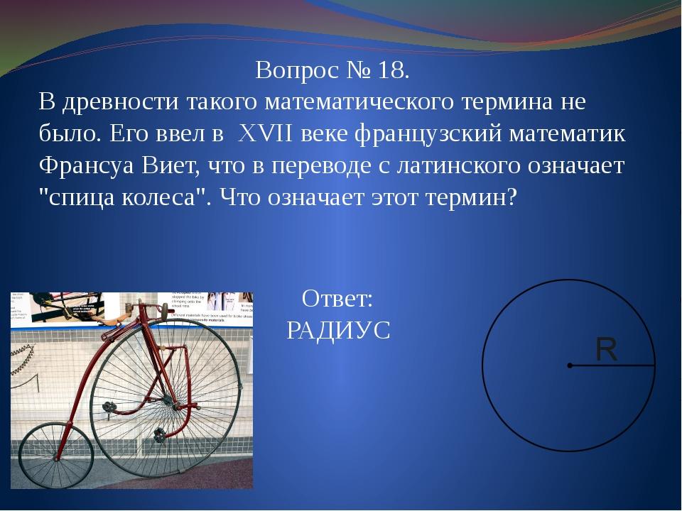 Вопрос № 18. В древности такого математического термина не было. Его ввел в...