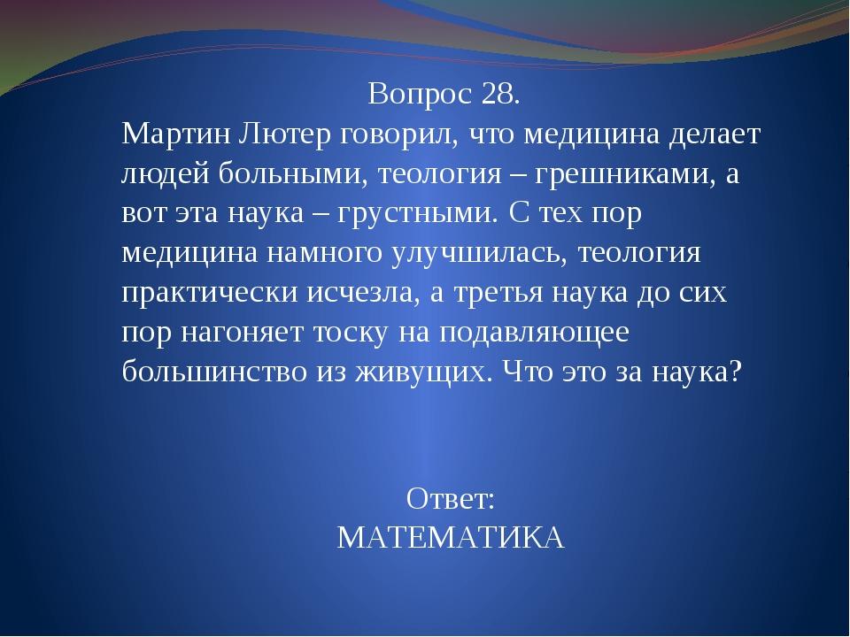 Вопрос 28. Мартин Лютер говорил, что медицина делает людей больными, теология...