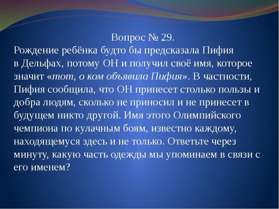 Вопрос № 29. Рождение ребёнка будто бы предсказала Пифия вДельфах, потому ОН...