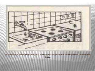 Отключите в доме (квартире) газ, электричество, погасите огонь в печи, перек