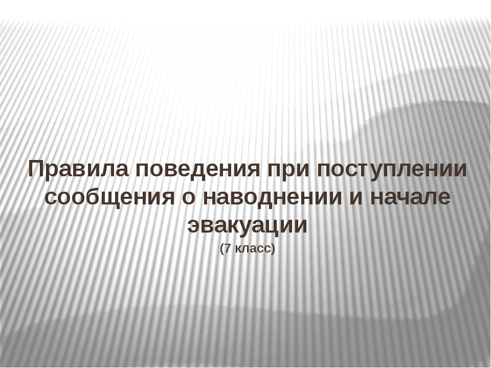 Правила поведения при поступлении сообщения о наводнении и начале эвакуации (...