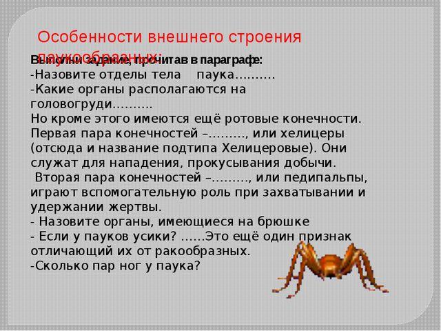 Выполни задание, прочитав в параграфе: -Назовите отделы тела паука………. -Каки...