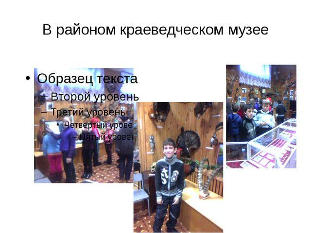 В районом краеведческом музее