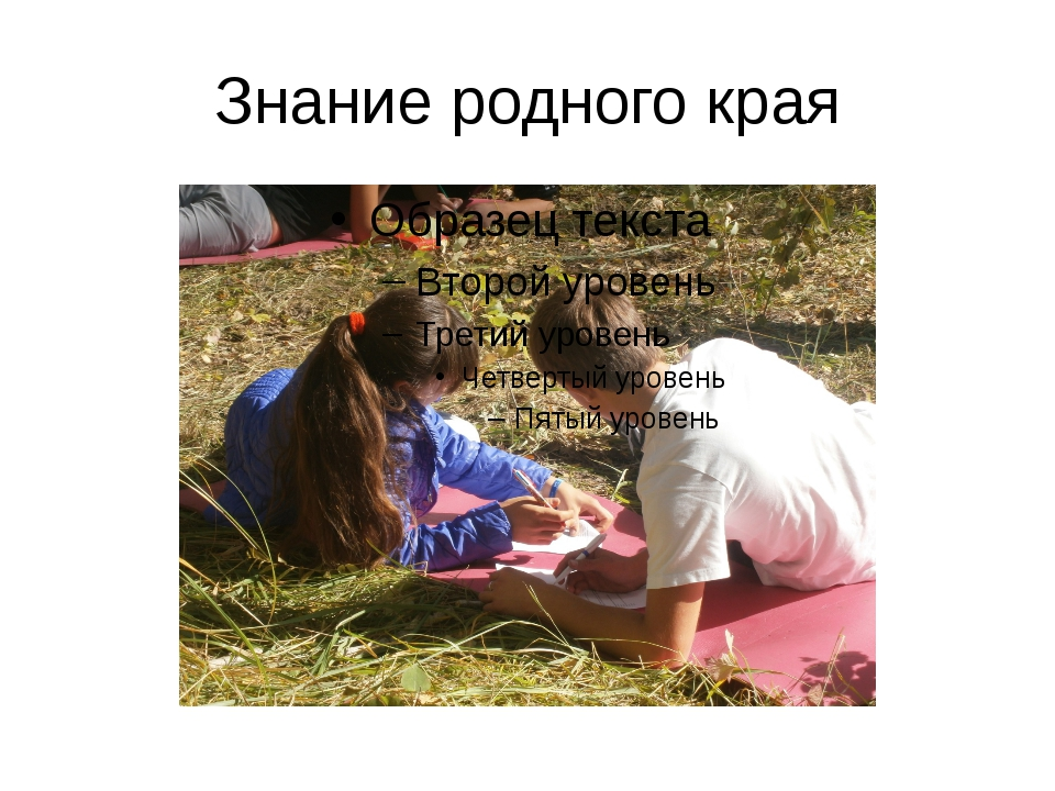 Знание родного края