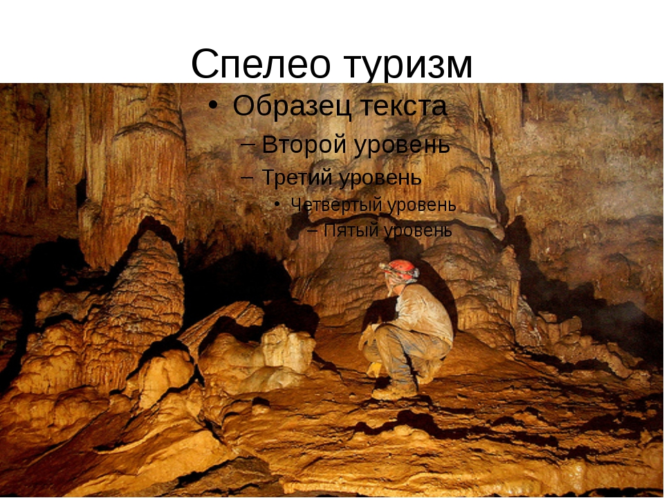 Спелео туризм