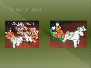 Каргопольская