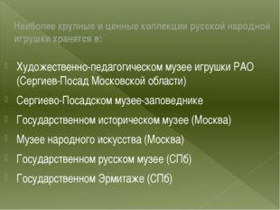 Наиболее крупные и ценные коллекции русской народной игрушки хранятся в:  Ху
