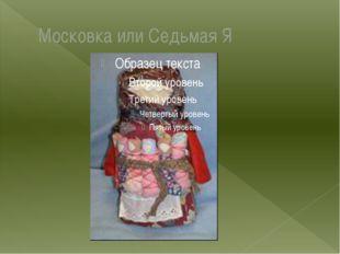 Московка или Седьмая Я