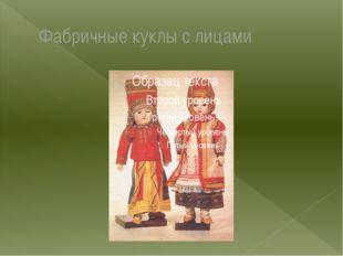 Фабричные куклы с лицами