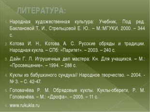 ЛИТЕРАТУРА:  Народная художественная культура: Учебник, Под ред. Баклановой