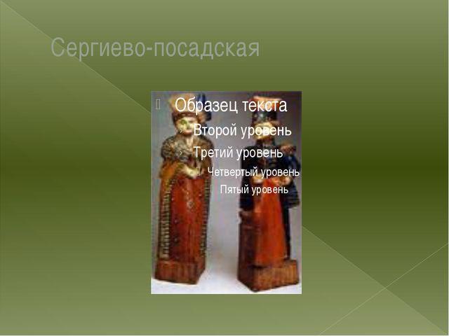 Сергиево-посадская