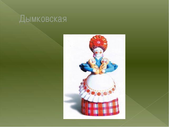 Дымковская