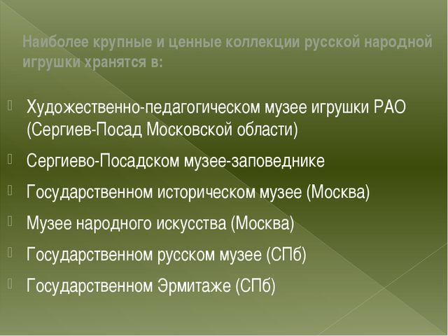 Наиболее крупные и ценные коллекции русской народной игрушки хранятся в:  Ху...