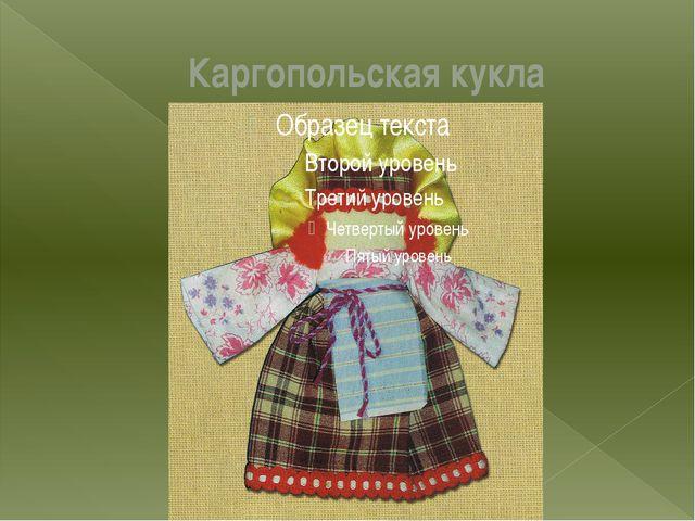 Каргопольская кукла