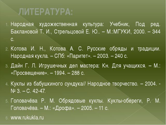 ЛИТЕРАТУРА:  Народная художественная культура: Учебник, Под ред. Баклановой...