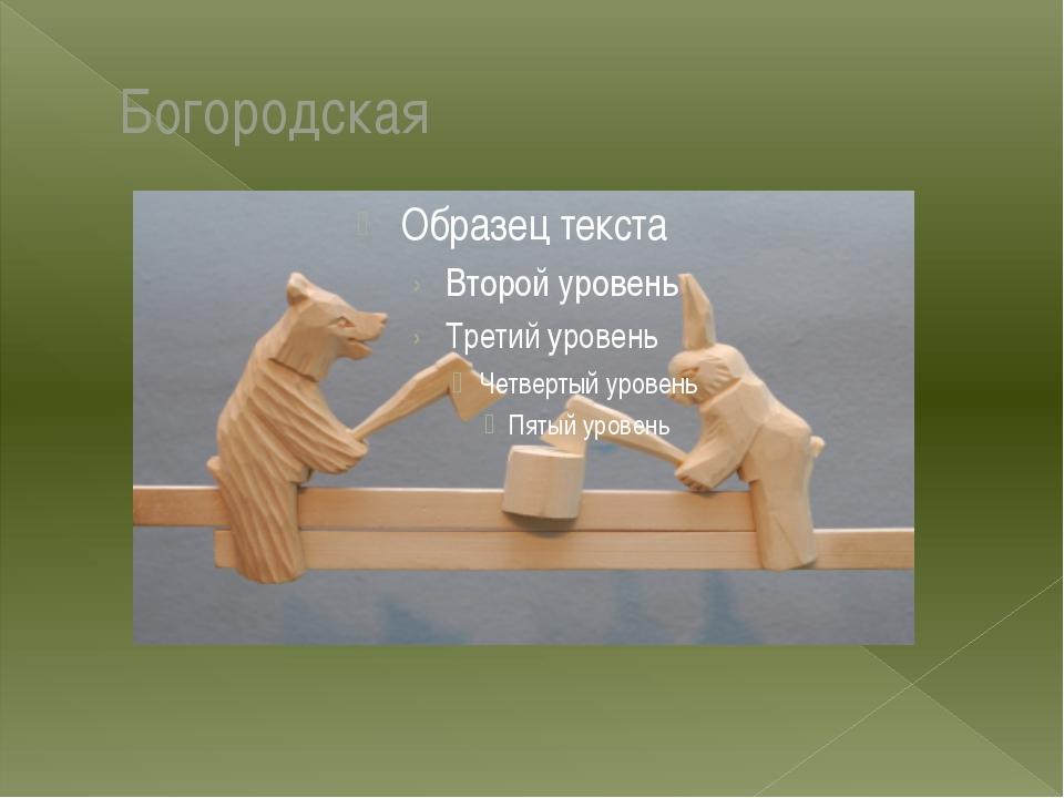 Богородская