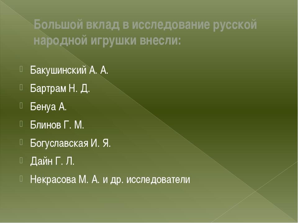 Большой вклад в исследование русской народной игрушки внесли:  Бакушинский А...