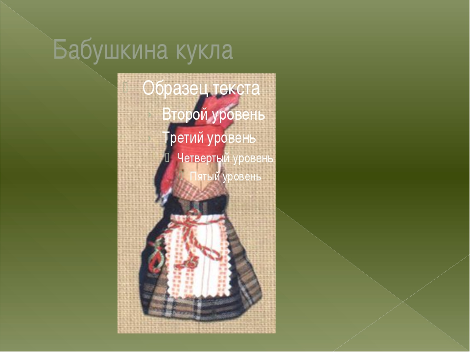 Бабушкина кукла