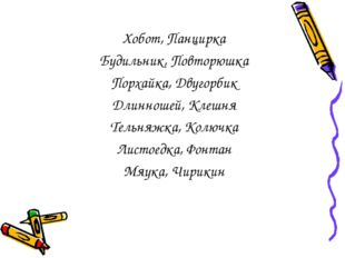 Хобот, Панцирка Будильник, Повторюшка Порхайка, Двугорбик Длинношей, Клешня Т