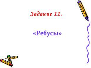 Задание 11. «Ребусы»