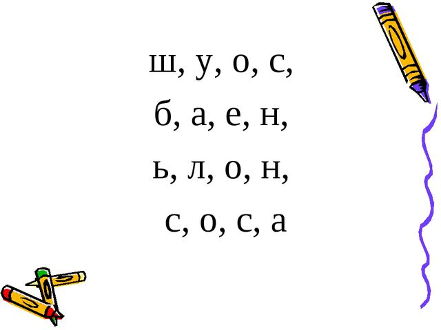 ш, у, о, с, б, а, е, н, ь, л, о, н, с, о, с, а