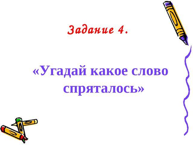 Задание 4. «Угадай какое слово спряталось»