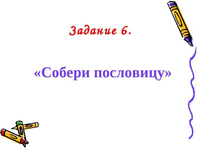 Задание 6. «Собери пословицу»